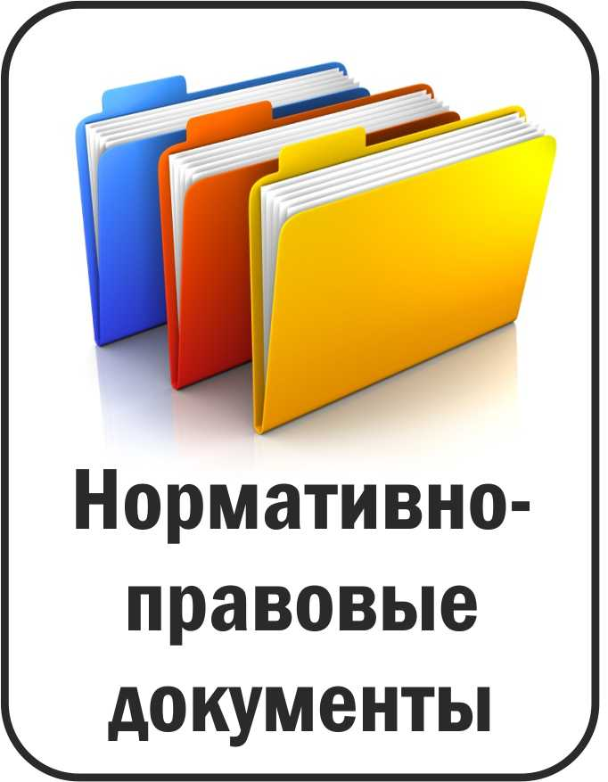 Картинки по запросу нормативные акты